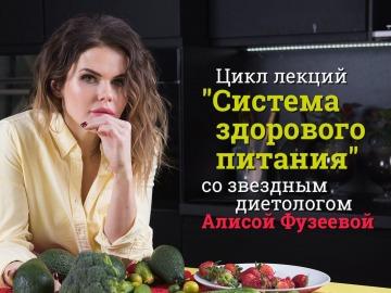 <b>Лекции «звёздного» диетолога  Алисы Фузеевой</b>