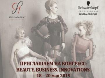 В ЮРМАЛЕ ПРОЙДЕТ КОНГРЕСС<b> Beauty.Business.Innovations</b>