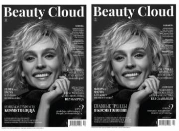 Выглядеть и чувствовать себя хорошо с журналом <b>BEAUTY CLOUD</b> проще!