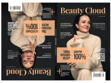 <i>21 марта</i> <b>в продаже 11 номер</b> журнала <b>BEAUTY CLOUD</b>