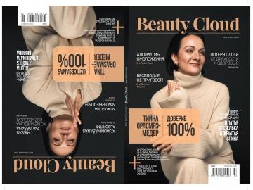 Žurnāla BEAUTY CLOUD 11. numurs pārdošanā jau no 21. marta