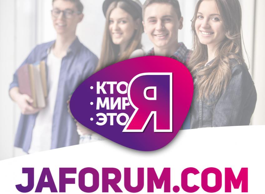 <b>Форум для молодежи</b>, который в первый же день откроет то, <i>чего никогда не дадут в школе и в интернете</i>
