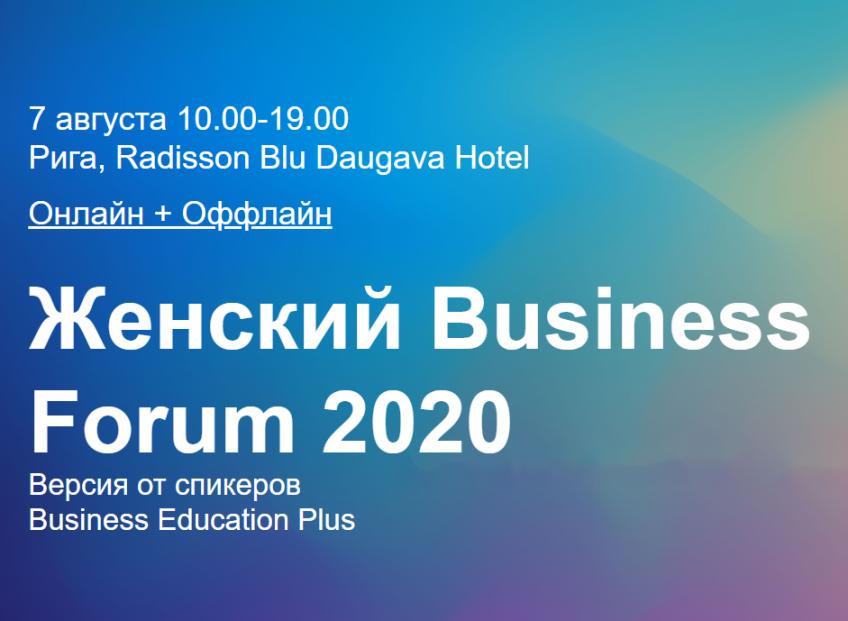 Женский <b>Business Forum-2020</b>