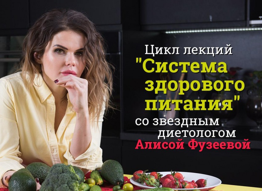 Лекции «звёздного» диетолога  Алисы Фузеевой